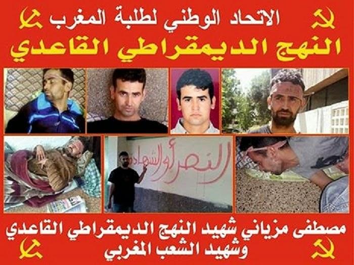 شهيد النهج الديمقراطي القاعدي مصطفى مزياني