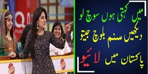 Sanam Baloch in Jeeto Pakistan 17 June 2017