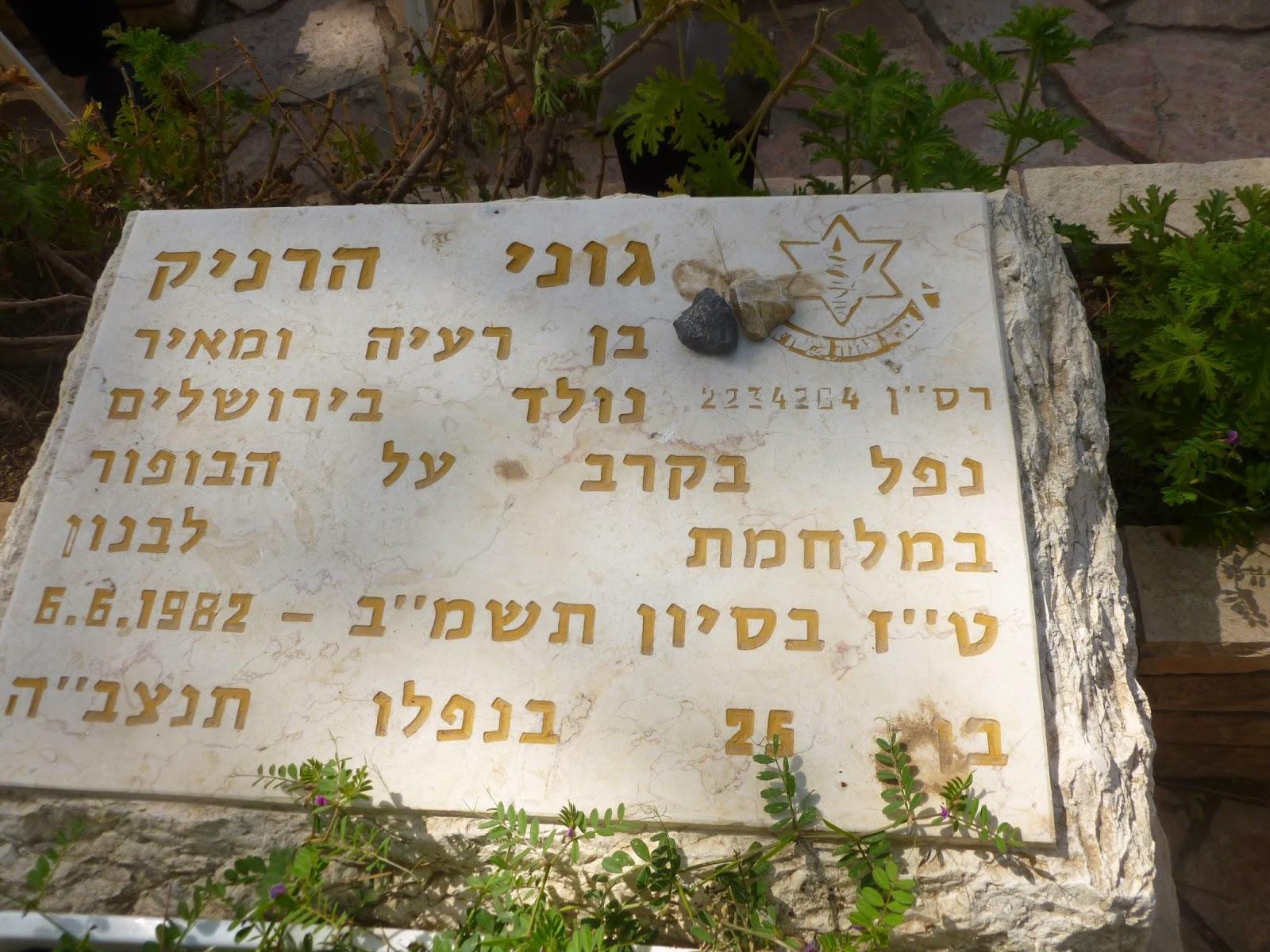 Yoni Netanyahu Grave