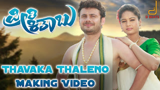 Preeti Kitaabu Kannada Movie - Thavaka Thaleno Full Video Song