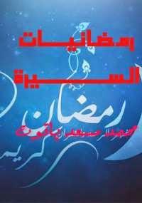 رمضانيات السيرة - كتابي أنيسي