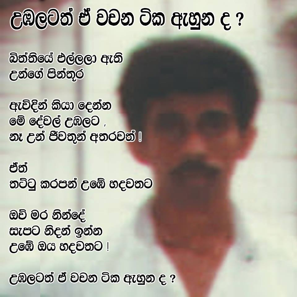 උඹලටත් ඇහුන ද ඒ වචන ටික