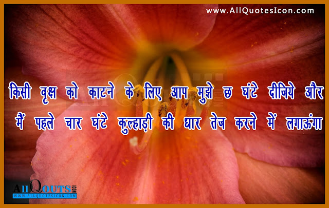 Hindi-Motivation -Quotes-Images-Motivation-Thoughts-Sayings