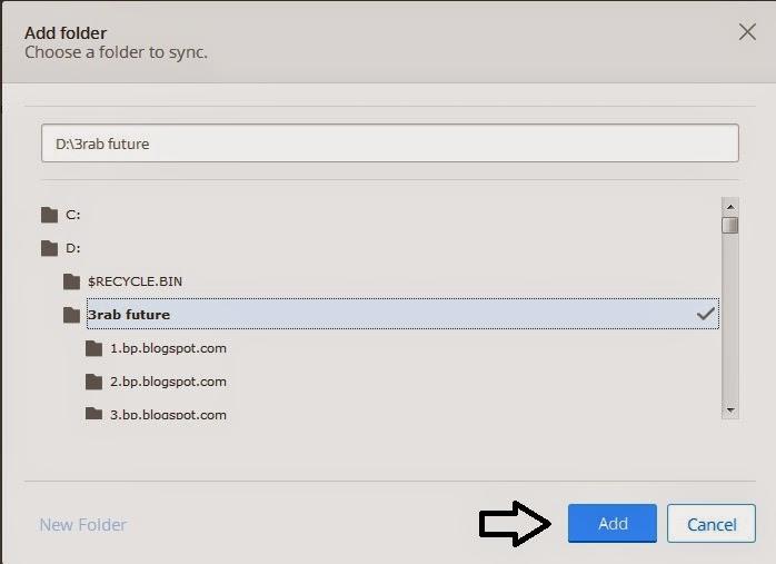 شرح كيفية نقل ومزامنة المجلدات الضخمة بين مختلف الأجهزة والهواتف بواسطة BitTorrent Sync 1.4
