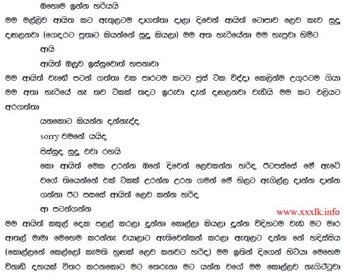New ammata putha hukana wala katha release and price on newcarmodel us