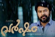 Varsham 2014 Malayalam Movie Watch Online