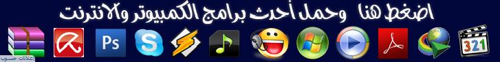 http://3arabisoft.blogspot.com/