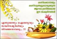 Vishu Festival | Vishu Festival SMS | Vishu Festival Greetings | Vishu ...