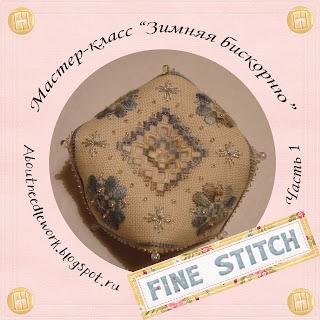 Мастер-класс: бискорню вышивка хардангер