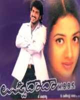 Uppi Dada M.B.B.S (2006) - Kannada Movie