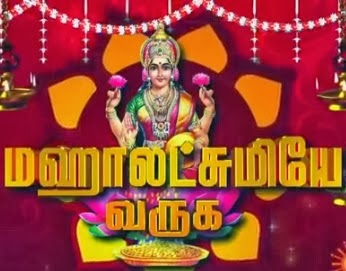 Mahalakshmiye Varuga A Divine Show | Dt 01-01-14 Sun Tv New Year Special Program Show