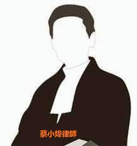 蔡小煒律師