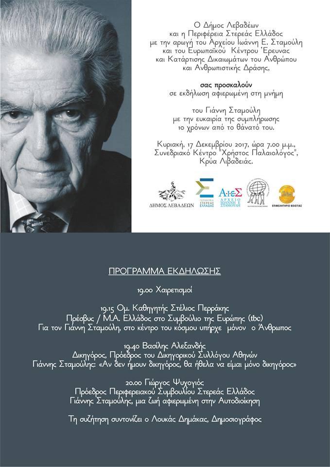 Eπετειακή εκδήλωση για τα 10 χρόνια από τον θανατο του Γιάννη Σταμούλη