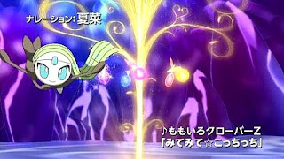 Pokemon Movie 15 Kyurem VS The Sacred Swordman Keldeo TV CM 30sec version