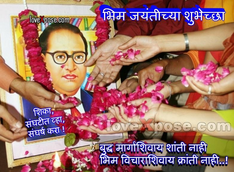 ambedkar Jayanti Marathi wallapaper