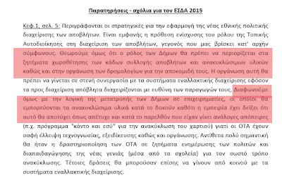 http://ecoelastika.gr/wp-content/uploads/Ecoelastika_11-6-2015.pdf