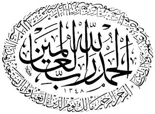 Image result for الحمد لله رب العالمين