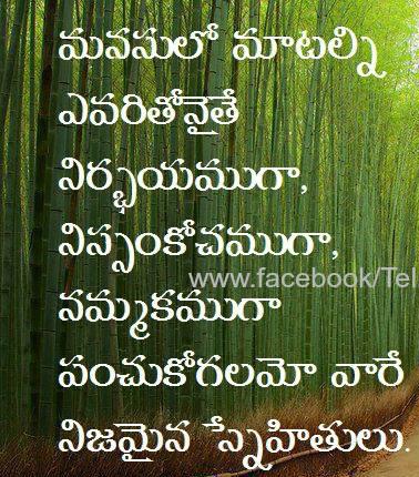 Telugu Messages In Photos Telugu Jokes Telugu Cartons Brahmi Classy Telugumessages Com