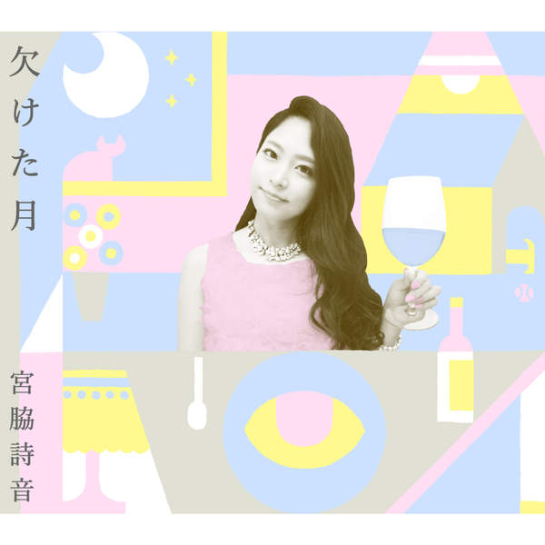 [Single] 宮脇詩音 – 欠けた月 (2016.01.06/MP3/RAR)
