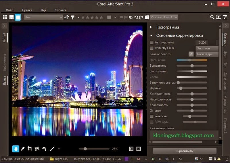 Free Download Corel Aftershot Pro 2 2.0.0.133