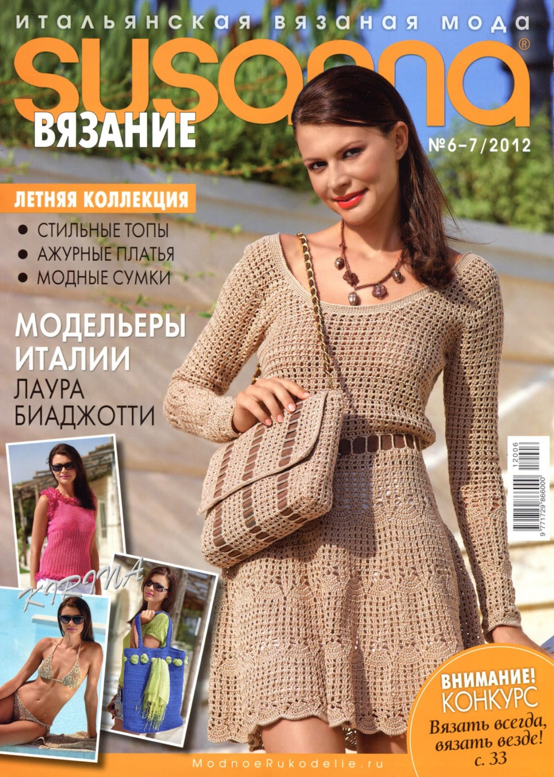 Вязание журнал платье