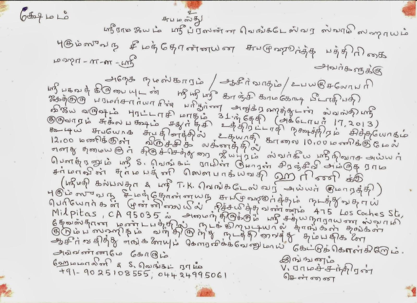 Tamil Invitation