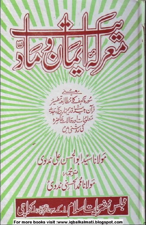 Maarka e Eemaan o Maadiyyat By Shaykh Syed Abul Hasan Ali
