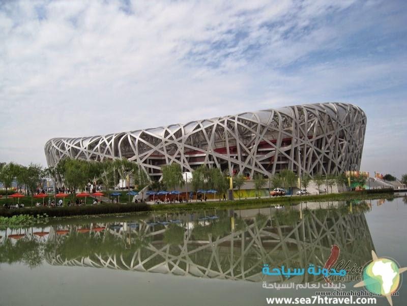 حديقة بكين الاولمبية