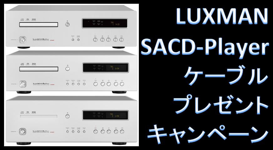 LUXMAN・SACDプレーヤー・XLRケーブル・プレゼントキャンペーン実施中。