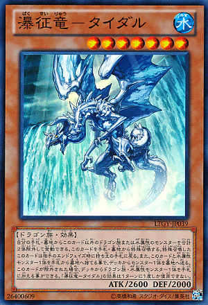 Yu-Gi-Hoje!: Elemental Dragons - Decks. Element Dragon Yugioh