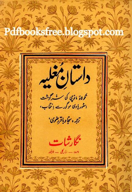 Forex trading tutorial in urdu by saeed khan pdf free download
