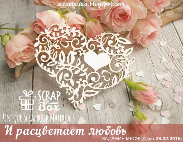 http://scrapboxua.blogspot.ru/2015/02/february-challenge.html