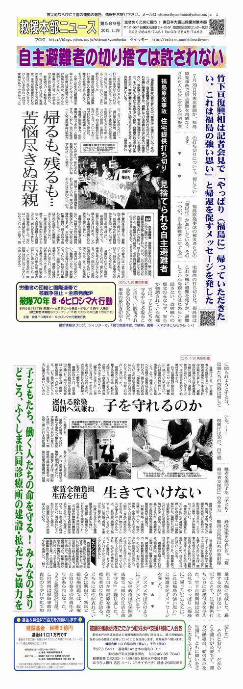 http://www.geocities.jp/shinsaikyuenhonbu/honbu589.pdf