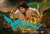 Captain TV Irandam Ulagam Audio Launch 11.08.2013