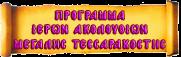 Προγραμμα Ιερών Ακολουθιων Μ. Τεσσαρακοστής