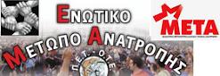 ΕΜΑ ΠΕΤ-ΟΤΕ