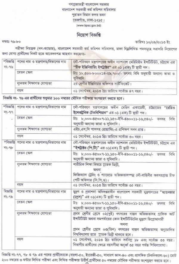 Govt Job Form List on law jobs, industry jobs, railway jobs, private sector jobs, english jobs, hr jobs, church jobs, physics jobs,
