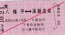 JR東日本 八幡平駅 常備軟券乗車券2 相互式大人小児用