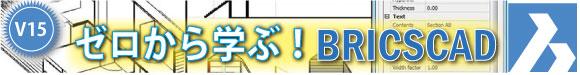 http://brics-cad.blogspot.jp/2015/01/bricscad-v15-2d.html