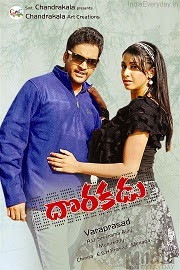 Watch Dorakadu (2015) DVDScr Telugu Full Movie Watch Online Free Download