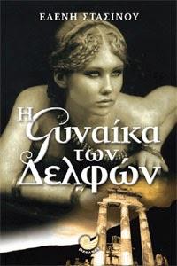 Η γυναίκα των Δελφών