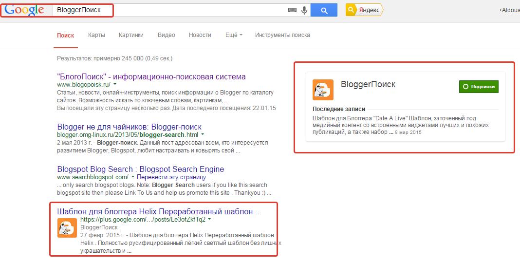 Как видит сайт в Поиске подписчик из Google+