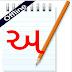 Type Gujarati Offline Apps