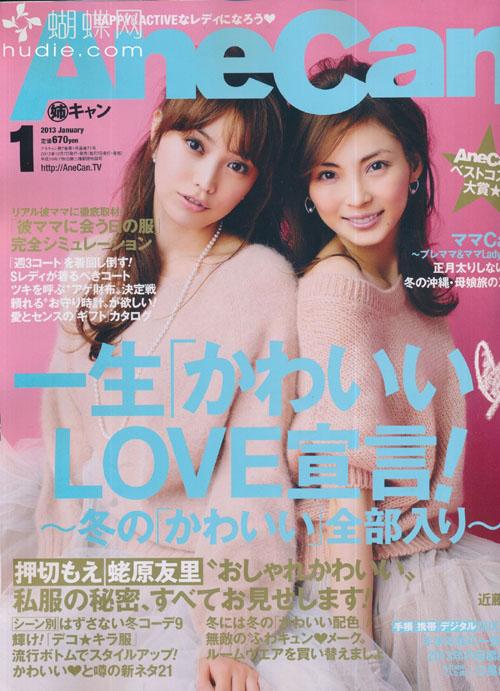 AneCan (アネキャン) January 2013 magazine scans