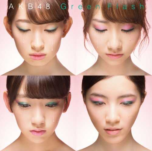 [MUSIC] AKB48 – Green Flash (2015.03.04/MP3/RAR)