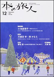 【new!】『本の旅人』12月号