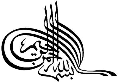 صو بسم الله الرحمن الرحيم صور بسم الله الرحمن الرحيم بخط جميل صور بسملة رائعة بالخط الكوفي bis8.tif