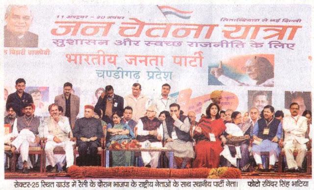 सेक्टर-25 स्थित ग्राउंड में रैली के दौरान भाजपा के राष्ट्रीय नेताओं के साथ स्थानिया पार्टी नेता पूर्व सांसद सत्यपाल जैन।