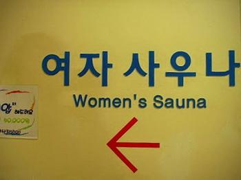 Jjimjilbang Korean Sauna