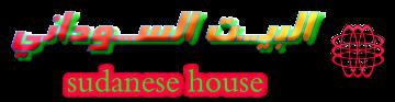البيت السوداني